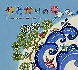 やどかりの夢 (CD付き絵本) -