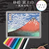 マイアートコレクション 砂絵 富士山
