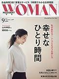 PRESIDENT WOMAN(プレジデント ウーマン)2017年9月号(幸せなひとり時間) -