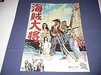 77 映画ポスター 「海賊大将」アンソニークイン