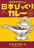 カラスヤサトシの日本びっくりカレー / カラスヤ サトシ のシリーズ情報を見る