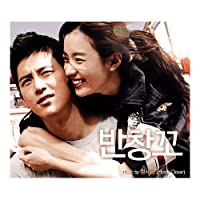 Korea Movie O.S.T adhesive plaster Soundtrack(Per ver)Various Artists