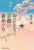 おひとり京都の春めぐり (光文社知恵の森文庫)