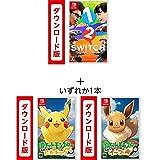 1-2-Switch|オンラインコード版 - Switch+ポケットモンスター Let's Go! ピカチュウ|オンラインコード版 または ポケットモンスター Let's Go! イーブイ|オンラインコード版|オンラインコード版