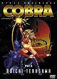スペースアドベンチャー コブラ 5 [DVD]