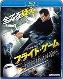 フライト・ゲーム スペシャル・プライス[Blu-ray/ブルーレイ]