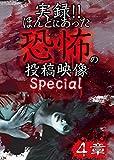 実録!!ほんとにあった恐怖の投稿映像 スペシャル 4章[DVD]