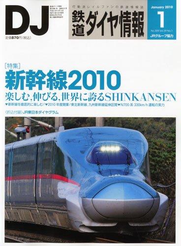 鉄道ダイヤ情報 2010年 01月号 [雑誌]