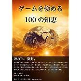 ゲームを極める100の知恵(月刊スパ帝国Vol.23)