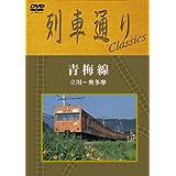 列車通り Classics 青梅線 立川~奥多摩 [DVD]