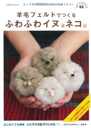 羊毛フェルトでつくる ふわふわイヌ・ネコ: プチ・ハンドメイド02 (学研ムック)の詳細を見る