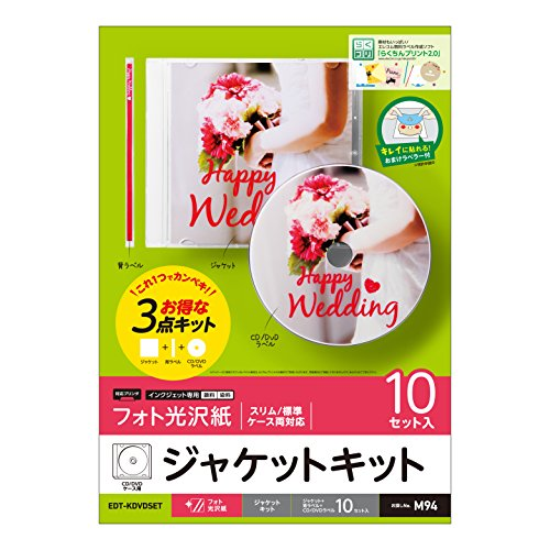エレコム メディアケース用ジャケットキット/ラベル/カード/背ラベル/光沢紙 EDT-KDVDSET 1袋(10セットり)