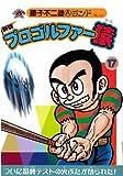 新版プロゴルファー猿第17巻 (藤子不二雄Aランド (Vol.121))