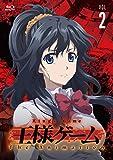 王様ゲーム The Animation Vol.2[Blu-ray/ブルーレイ]