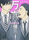 万歳! MANZAI 2 (アイズコミックス)