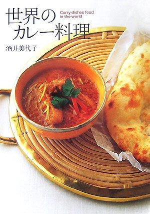 世界のカレー料理の詳細を見る
