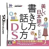 美しい日本語の書き方・話し方DS