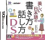 「美しい日本語の書き方 話し方 DS」の画像