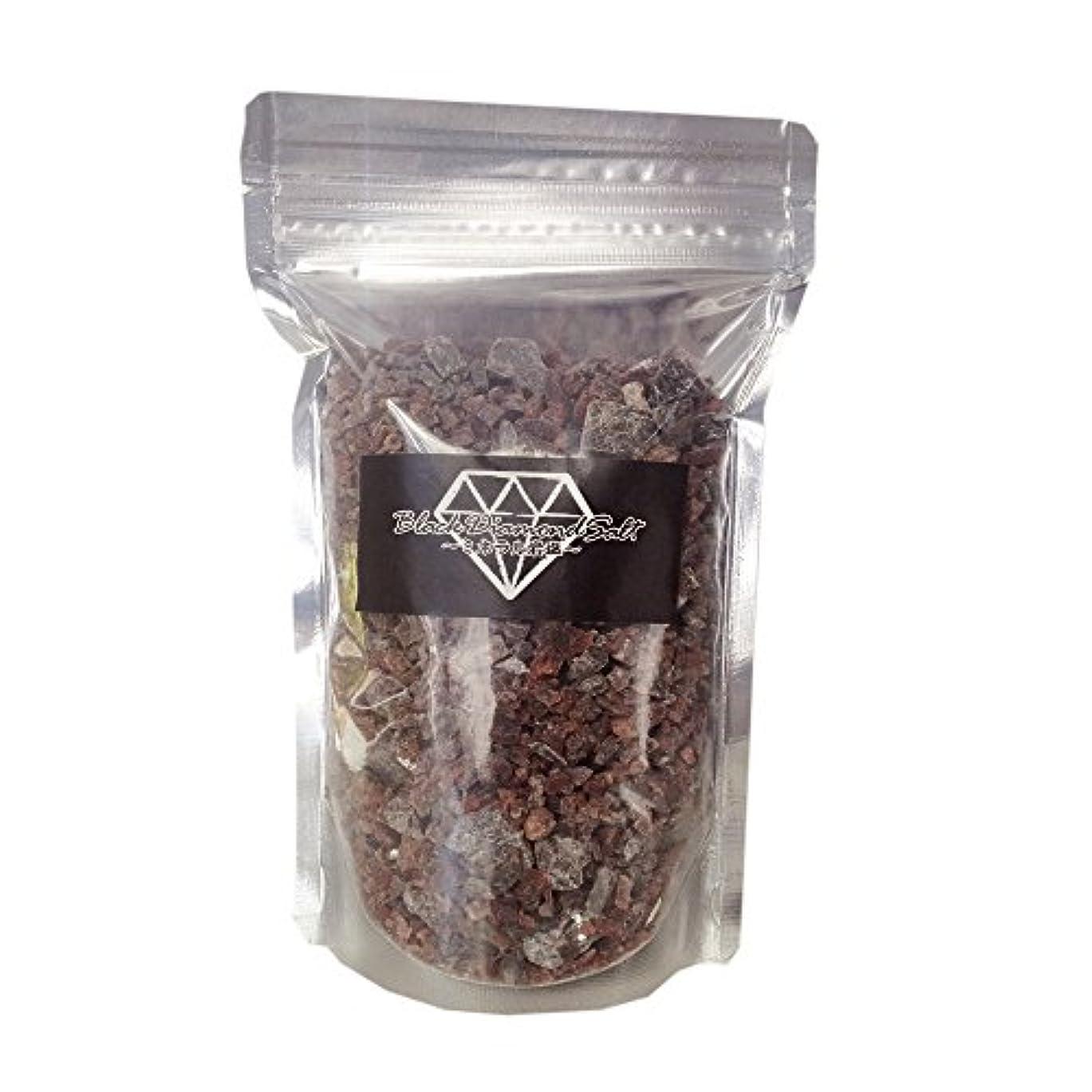 バーベキュー迫害する豊富温活用 お風呂用ブラックダイヤソルト岩塩450g(15回分)