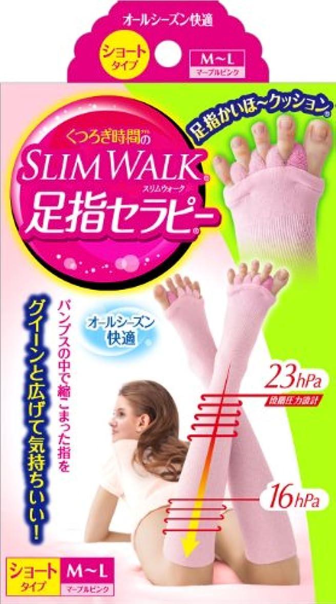 フロントおもてなしマーケティングスリムウォーク 足指セラピー (オールシーズン用) ショートタイプ M-Lサイズ マーブルピンク(SLIM WALK,split open-toe socks,ML)