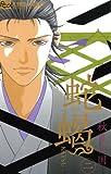 蛇蝎-DAKATSU-(2) (フラワーコミックスα)