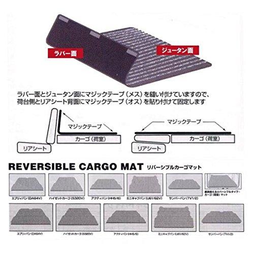 【NV200・バネット・バン】リバーシブル・カーゴマット・ブラック【品番:REV-7】