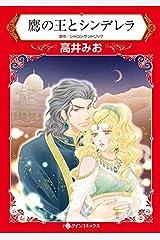 鷹の王とシンデレラ (ハーレクインコミックス) Kindle版