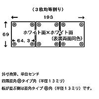 パネルタイプ風呂ふたマイパネル(抗菌・防カビ)奥行き69cm×幅193cm(幅均等3枚割)ホワイト面×ホワイト面(B角)