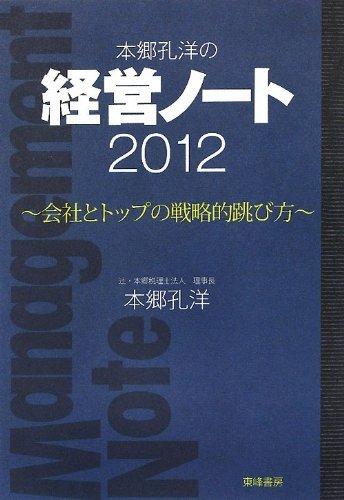 本郷孔洋の経営ノート〈2012〉: 会社とトップの戦略的跳び方