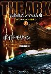 THE ARK 失われたノアの方舟 上 (タイラー・ロックの冒険1)