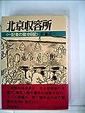 北京収容所―一記者の獄中日記 (1977年)