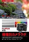 Foton機種別作例集163 実写とチャートでひと目でわかる! 選び方・使い方のレベルが変わる! FUJIFILM X-T2 機種別カメララボ: FUJINON XF60mmF2.4 R Macro/FUJINON XF23mmF2 R WR/FUJINON XF50mmF2 R WR/FUJINON XF10-24mmF4 R OISで撮影