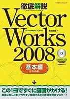 VectorWorks2008徹底解説 基本編 (エクスナレッジムック)