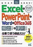 ビジネスOfficeスキルこれだけ!  Excel & PowerPoint & Word & Office365 頻出ワザ&便利テク 2019/2016/2013/2010