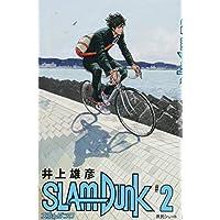 SLAM DUNK 新装再編版 2 (愛蔵版コミックス)