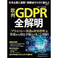 欧州GDPR全解明 (日経BPムック)