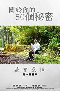 關於你的50個秘密: 展現靈性層面的自己 (Traditional Chinese Edition)
