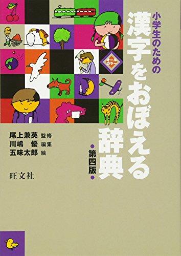 小学生のための漢字をおぼえる辞典の詳細を見る