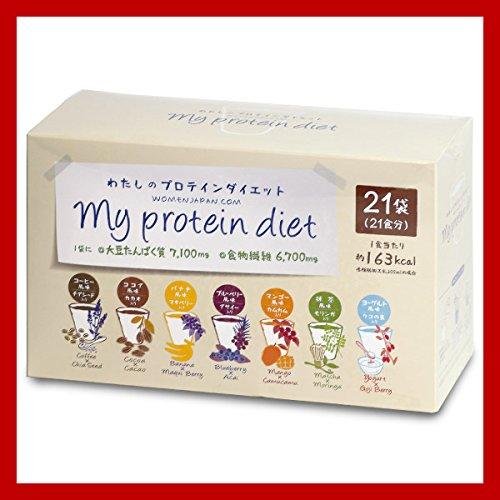 わたしのプロテインダイエット 21食セット 1食置き換えダイエットシェイク 低糖質