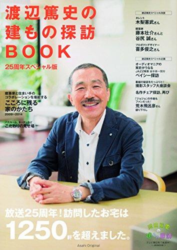 渡辺篤史の建もの探訪BOOK 25周年スペシャル版 (アサヒオリジナル)の詳細を見る