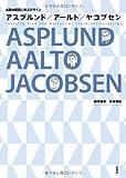北欧の巨匠に学ぶデザイン アスプルンド/アールト/ヤコブセン