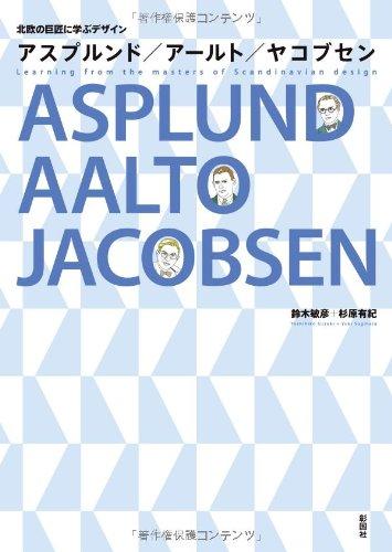 北欧の巨匠に学ぶデザイン アスプルンド/アールト/ヤコブセンの詳細を見る