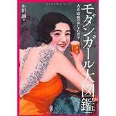 モダンガール大図鑑 ---大正・昭和のおしゃれ女子 (らんぷの本)