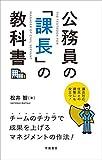 公務員の「課長」の教科書 画像