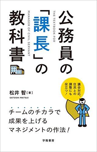 公務員の「課長」の教科書