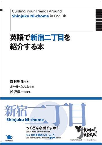英語で新宿二丁目を紹介する本の詳細を見る