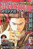 近代麻雀オリジナル 2013年 07月号 [雑誌]