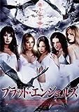 ブラッド・エンジェルズ [DVD]