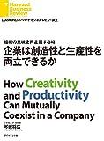組織の意味を再定義する時 企業は創造性と生産性を両立できるか DIAMOND ハーバード・ビジネス・レビュー論文