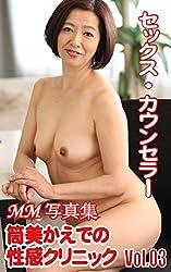 MM写真集 セックスカウンセラー 筒美かえでの性感クリニックVol.03